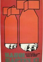 hanoi-martes-13-movie-poster-1967-1020199642